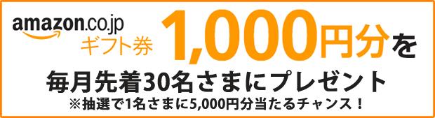 片付け110番Amazonギフト券プレゼントキャンペーン