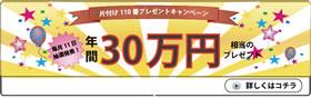 【ご依頼者さま限定企画】岡山片付け110番毎月恒例キャンペーン実施中!