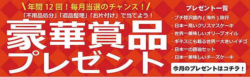 岡山片付け110番「豪華賞品プレゼント」