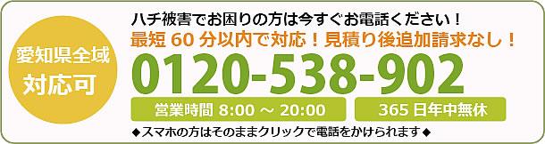 岡山県蜂駆除・巣の撤去電話お問い合わせ「0120-538-902」
