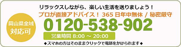 岡山片付けパーソナルご相談・お申込みダイヤル