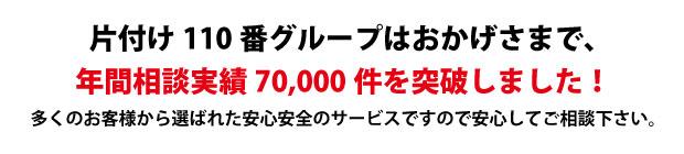 岡山片付け110番は、グループトータル年間相談実績70000件を突破しました!多くのお客様から選ばれた安心安全のサービスですので安心してご相談下さい。