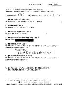 岡山市北区にてテーブル、タンスなどの処分ご依頼のお客様の声(小野さま)