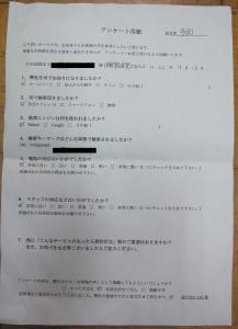 倉敷市高須賀で不用品回収処分ご依頼のお客様の声