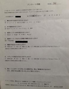 岡山市北区で冷蔵庫とテレビの「ついで回収」ご依頼のお客様