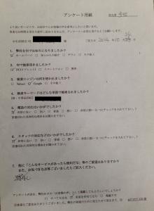 岡山市北区で家財道具一式の処分ご依頼のお客様の声