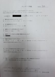 岡山市北区横井上にて遺品整理ご依頼のお客様の声