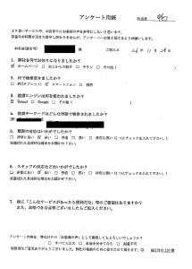 岡山市中区にて不用品(テレビ、コピー機、その他ゴミ)回収ご依頼のお客様の声