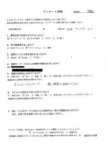 岡山市北区中井町にて不要家電回収ご依頼のお客様の声