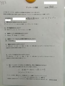 岡山市東区にてエレクトーンの回収に伺いました