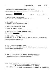 岡山市北区青江にて不要家具の回収のご依頼を頂きました
