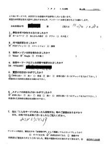 岡山市で紙類、金属部品など回収ご依頼のお客様の声