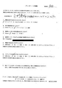 岡山市北区奥田で1人暮らしの家財道具処分ご依頼の永野さまの声