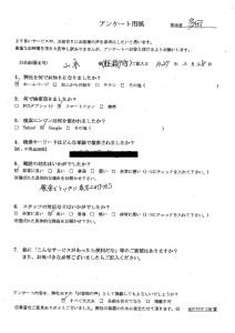 岡山市東区でタンス、2段ベッド、学習机など回収の山本さまの声