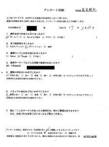 岡山県矢掛町にて粗大ゴミの回収 お客様の声