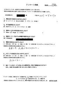 岡山市北区でキーボード、ポットなど家電回収ご依頼のお客様の声