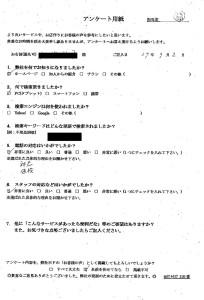 岡山県浅口市にて遺品整理のご依頼 お客様の声