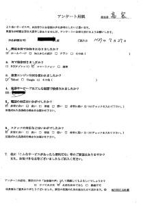 岡山県井原市にて廃品回収 お客様の声