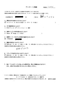 岡山県倉敷市にてゴミ屋敷の整理 お客様の声