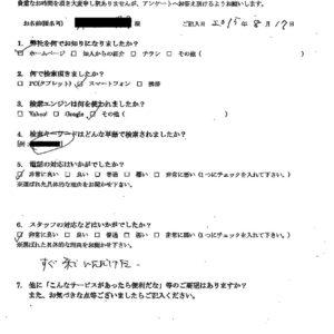 岡山県玉野市にて不用品の回収 お客様の声