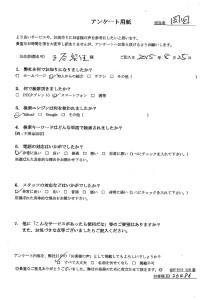 岡山県新庄村にて廃品回収 お客様の声
