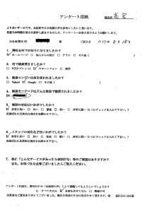 岡山県矢掛町にて不用品の回収 お客様の声