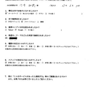 岡山県勝央町にて冷蔵庫の回収処分 お客様の声