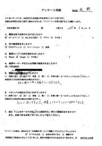 岡山県久米南町にて家具の引き取り お客様の声
