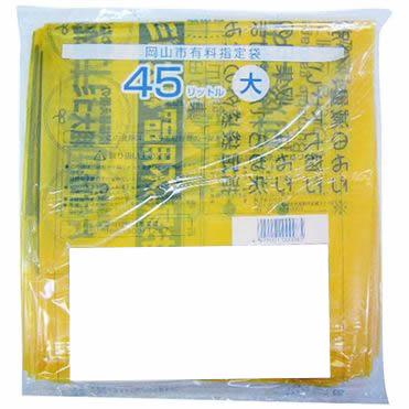 岡山市有料指定袋(ゴミ袋)