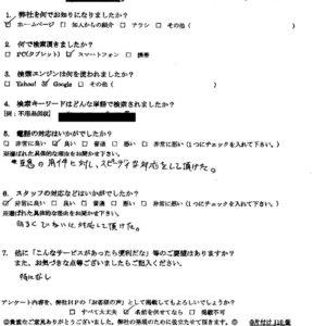 岡山県新見市にて粗大ゴミの回収 お客様の声