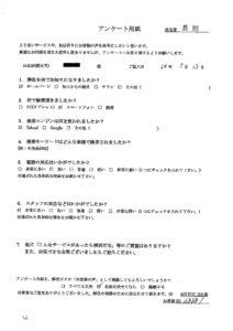 岡山県笠岡市にて不用品の回収 お客様の声