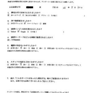 岡山県総社市にて不用品の回収処分 お客様の声
