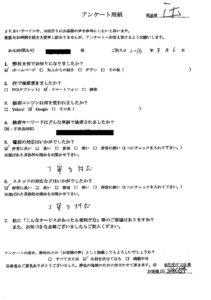 岡山県浅口市にて汚部屋の片付け お客様の声
