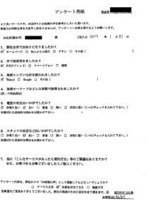 岡山県総社市にてゴミの回収 お客様の声