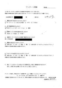 岡山県新見市にて家具の回収処分 お客様の声
