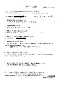 岡山県浅口市にて不用品の引き取り お客様の声
