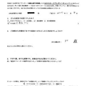矢掛町にてソファーの回収処分 お客さまの声