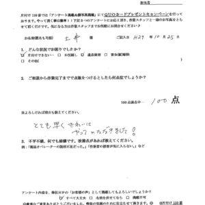 津山市で軽トラ2台分の遺品整理での不要家財の回収 ご依頼 お客様の声