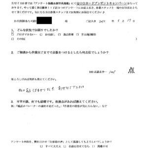 苫田郡鏡野町にて不用品回収(照明、ソファー、エレクトーン、オルガン)ご依頼の匿名希望様の声