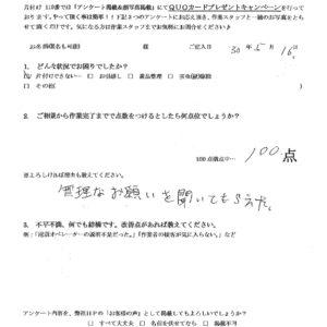岡山市南区にて不用品回収ご依頼の匿名希望様の声