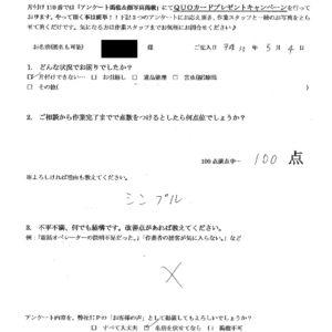 岡山市中区にて不用品回収(学習机)ご依頼の匿名希望様の声