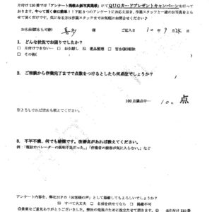 矢掛町にて不用品回収(ダブルベッド)ご依頼の喜多様の声