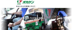 岡山県貨物運送株式会社/岡山主管支店/オカケン引越センター