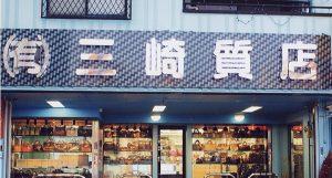 有限会社三崎質店