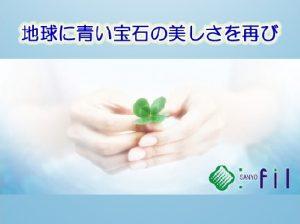 株式会社サンヨー・フィル
