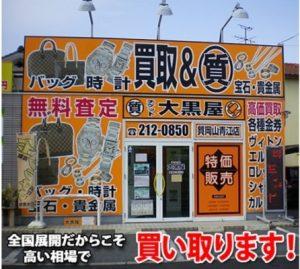 チケット大黒屋質岡山青江店