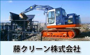 藤クリーン株式会社本社