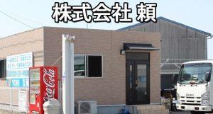 株式会社頼