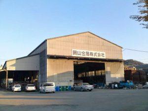 岡山金属株式会社