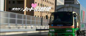 岡山県貨物運送株式会社/オカケン引越センター
